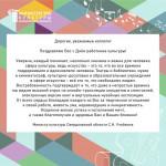 20-03-25-Pozdravlenie-s-Dnem-rabotnika-kultury-01