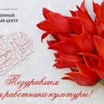 20-03-25-Pozdravlenie-s-Dnem-rabotnika-kultury-03
