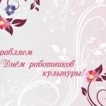 20-03-25-Pozdravlenie-s-Dnem-rabotnika-kultury-05