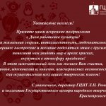 20-03-25-Pozdravlenie-s-Dnem-rabotnika-kultury-07