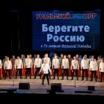 Берегите Россию 22.10.2020