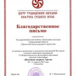 благодарственное-письмо-центр-культуры-Урала