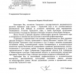2984_M.M._Borovkovoi