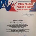 Blag-pismo-Horom-slavim-2019