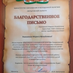 Blag-pismo-Min-obr-2020