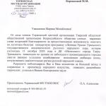 Blag-pismo-Torzhok-2020