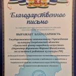 Blag-pismo-kadety-2020