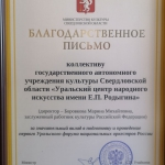 Blagodarstvennoe-pismo-ot-MCSO-kollektivu