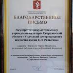 Blagodarstvennoe-pismo-ot-MCSO