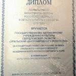 Diplom-Ministerstva-oborony
