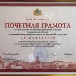 Pochetnaya-gramota-glavy-goroda