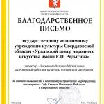 blag-pismo-za-god-Rodygina-2020