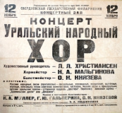 afisha-pervogo-koncerta-1944g.