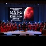 Марс 27.10.2019