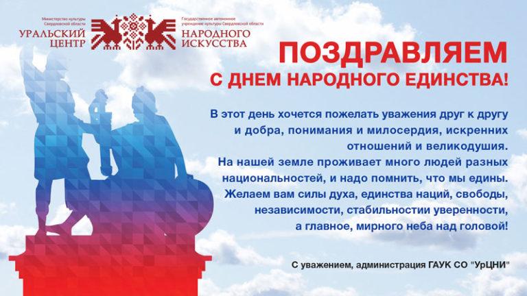 Поздравление с днем народного единства глава района