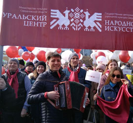 Уральский центр народного искусства принял участие в первомайской демонстрации трудящихся