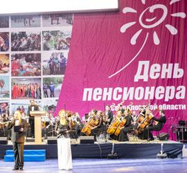 Более 3000 жителей Екатеринбурга и Свердловской области собрались во Дворце игровых видов спорта на праздновании Дня пенсионера