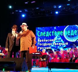 Уральский русский государственный русский оркестр подарил новогодний праздник детям