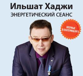 Ильшат Хаджи