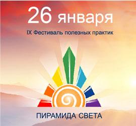 Пирамида света. IX фестиваль полезных практик