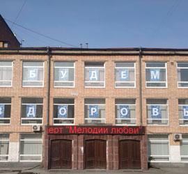 В окнах Уральского центра народного искусства появилась фраза «Будем здоровы!»