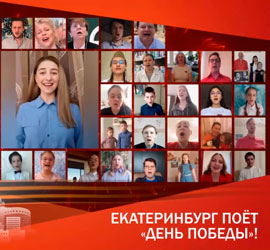 Артисты Уральского центра народного искусства приняли участие в международном онлайн-марафоне в честь 75-летия Великой Победы