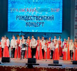 • Светлый праздник Рождества отметили в Концертном зале имени М.В.Лаврова