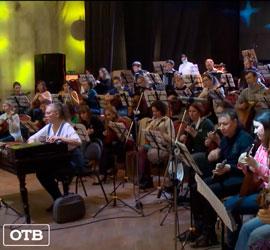 Уральский русский оркестр провёл открытую репетицию-сюрприз