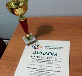 Юные артисты Детского центра народного искусства возвращаются из Москвы с дипломом лауреата