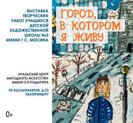 В Уральском центре народного искусства имени Е.П.Родыгина открылась выставка «Город, в котором я живу»
